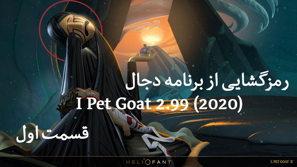 p 01 - مستند رمز گشایی از برنامه دجال : I Pet Goat 2.99