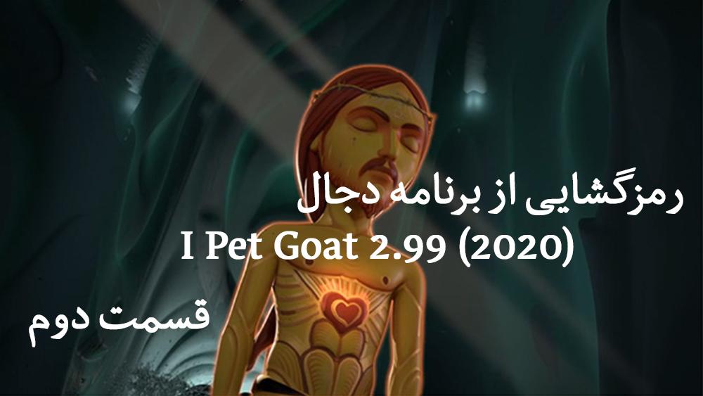 p 02 - مستند رمز گشایی از برنامه دجال : I Pet Goat 2.99