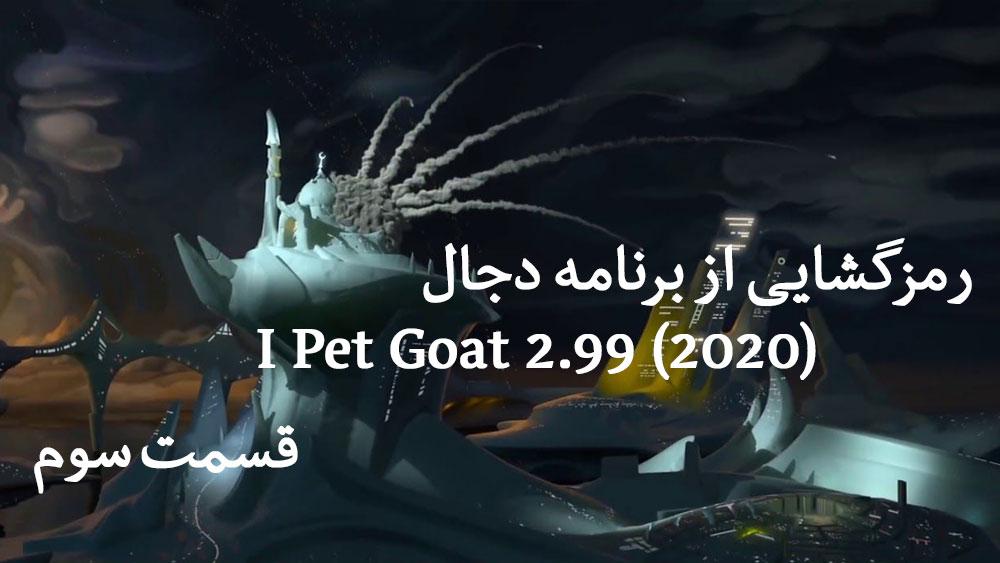 p 03 - مستند رمز گشایی از برنامه دجال : I Pet Goat 2.99