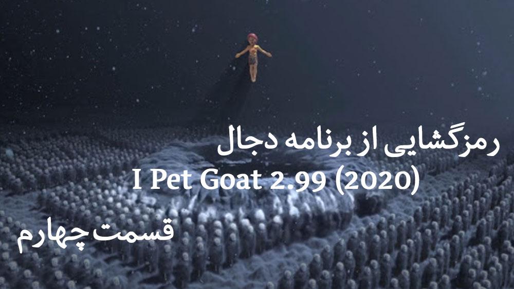 p 04 - مستند رمز گشایی از برنامه دجال : I Pet Goat 2.99