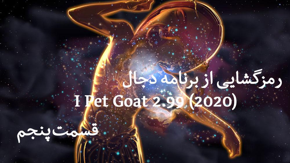p 05 - مستند رمز گشایی از برنامه دجال : I Pet Goat 2.99