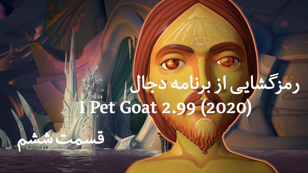 p 06 - مستند رمز گشایی از برنامه دجال : I Pet Goat 2.99