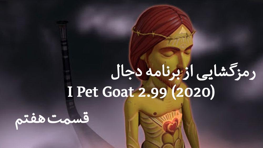 p 07 - مستند رمز گشایی از برنامه دجال : I Pet Goat 2.99