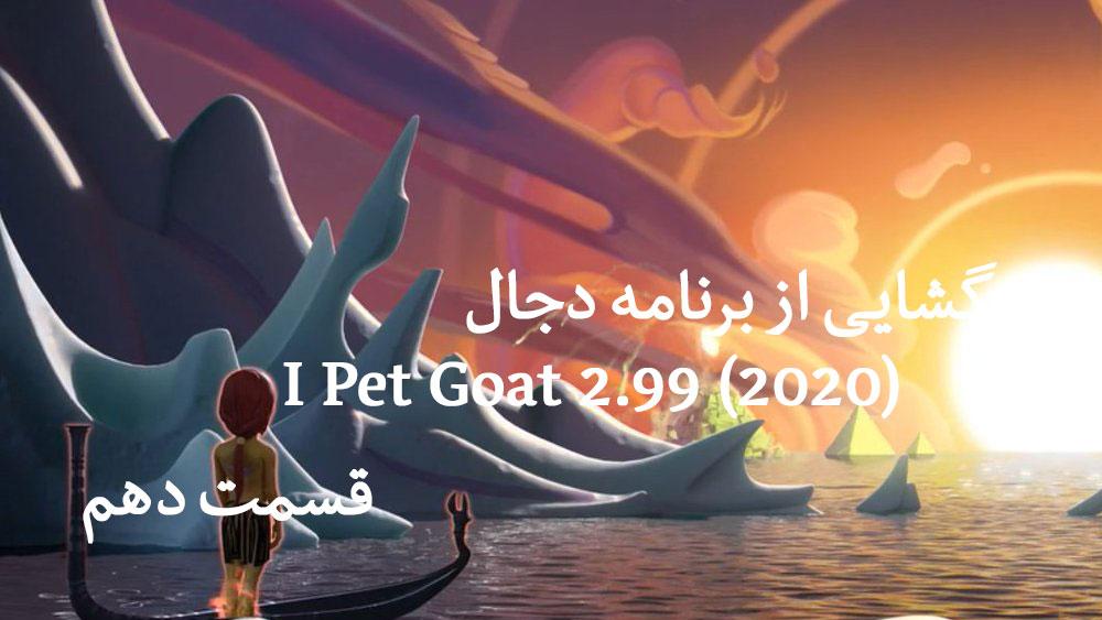p 10 - مستند رمز گشایی از برنامه دجال : I Pet Goat 2.99