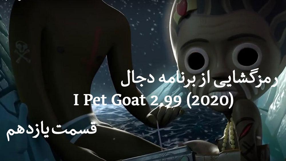 p 11 - مستند رمز گشایی از برنامه دجال : I Pet Goat 2.99