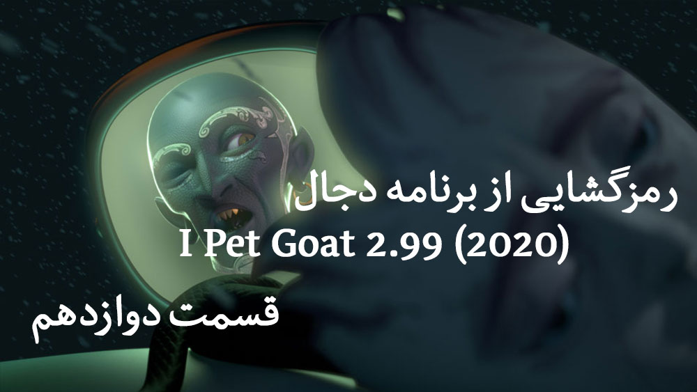 p 12 - مستند رمز گشایی از برنامه دجال : I Pet Goat 2.99