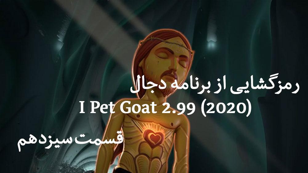 p 13 - مستند رمز گشایی از برنامه دجال : I Pet Goat 2.99