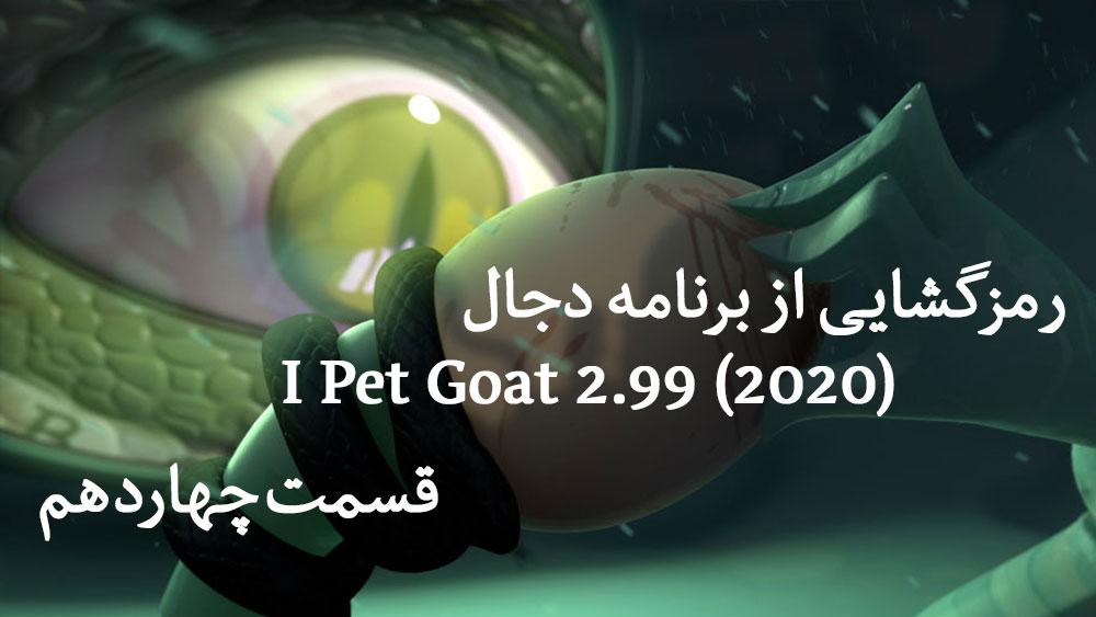 p 14 - مستند رمز گشایی از برنامه دجال : I Pet Goat 2.99