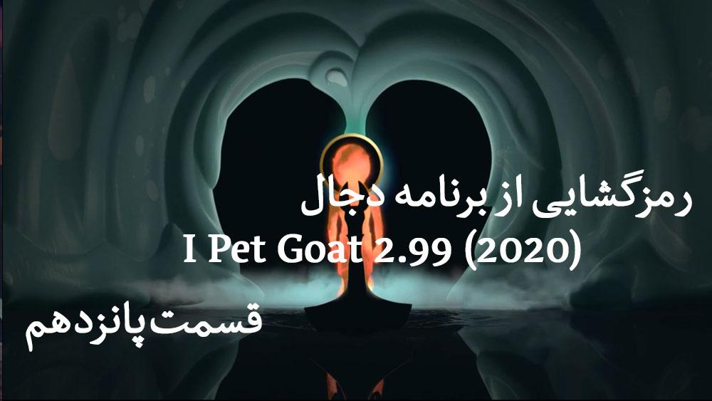 p 15 - مستند رمز گشایی از برنامه دجال : I Pet Goat 2.99