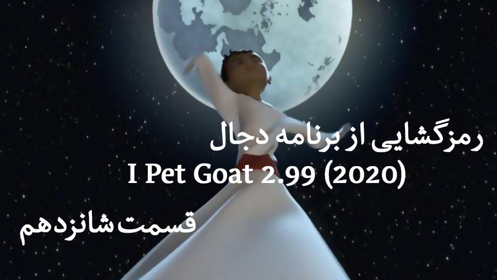 p 16 - مستند رمز گشایی از برنامه دجال : I Pet Goat 2.99