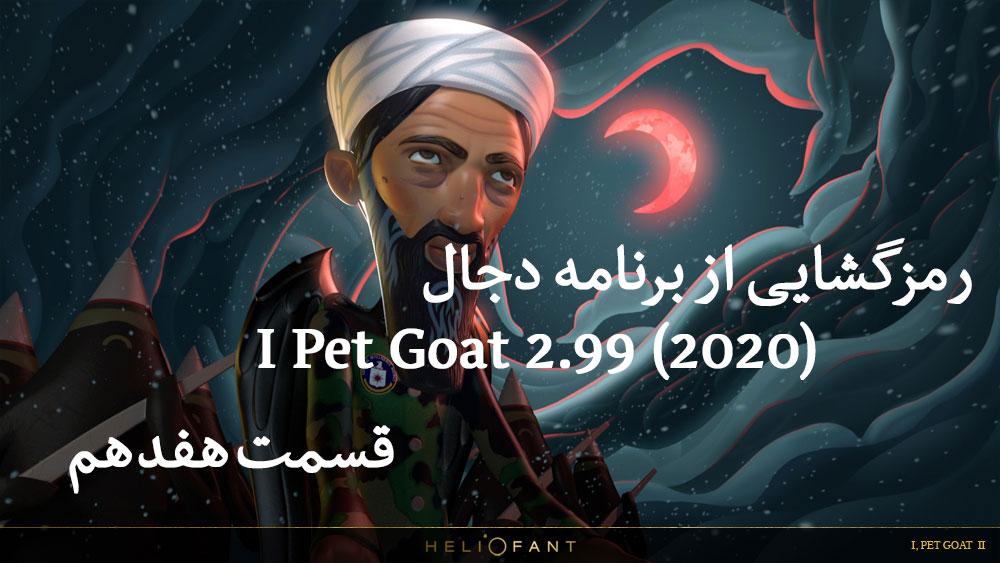 p 17 - مستند رمز گشایی از برنامه دجال : I Pet Goat 2.99
